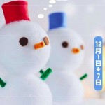 12月1日~12月7日は雪崩強化月間です