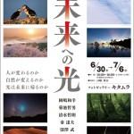 東日本大震災復興支援チャリティー写真展「NATURE PHOTO AID 2011未来への光」