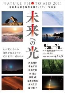 nature-photo-aid-2011
