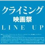 『ヒマラヤ運命の山』公開記念としてクライミング映画祭が開催!!
