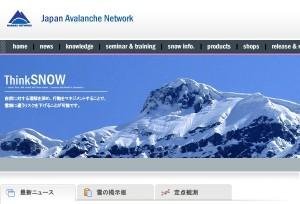 日本雪崩ネットワーク