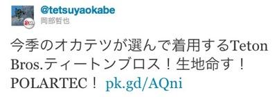 Twitter   tetsuyaokabe 今季のオカテツが選んで着用するTeton Bros