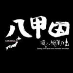 八甲田-風と樹氷の山-予告 Hakkoda movie Trailer - YouTube