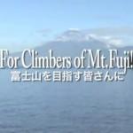 静岡県から富士登山を予定しているみなさまへ