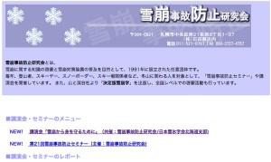雪崩事故防止研究会