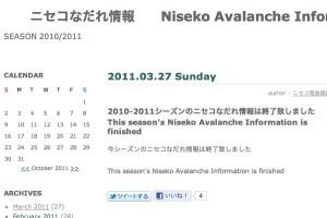 ニセコなだれ情報 Niseko Avalanche Information