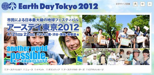Earth Day Tokyo 2012