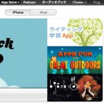 greatoutdoor-apps