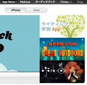 greatoutdoor-apps