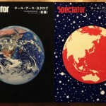 Spectatorのホール・アース・カタログ特集がスーパー大特集すぎる件、完全保存版だね