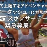 Warriordash_topbanner_final.jpg