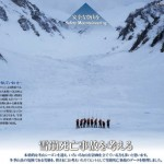 関連山岳団体より安全啓発「雪崩死亡事故を考える」