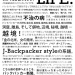 backpackermag_capture
