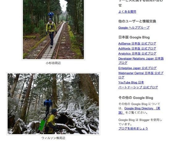 Google Japan Blog ストリートビューで屋久島登山