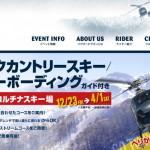 白馬に新たな雪山集団(w/ ヘリコ)だと!? – POWDER DRAGON HELICOPTER
