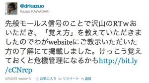 drkazuo_tweet