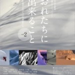 義援チャリティイベント「おれたちに出来ること vol.2」