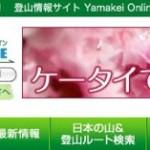 ヤマケイオンラインのWebサイト名って実はめちゃくちゃ長いんだぜ