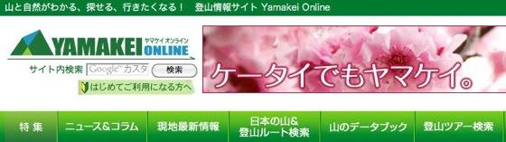山と自然がわかる 探せる 行きたくなる 登山情報サイト ヤマケイオンライン Yamakei Online  山と溪谷社 山と渓谷社