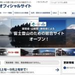 fujisan_official.jpg