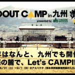 「GO OUT CAMP」が九州初上陸!!
