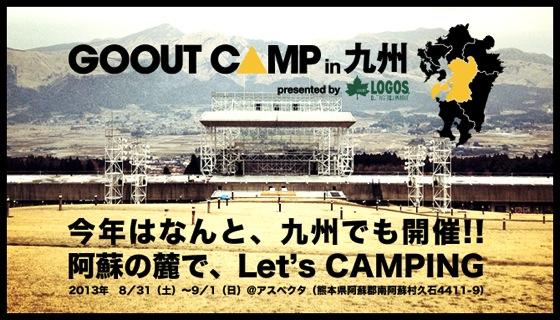 Goout kyushu