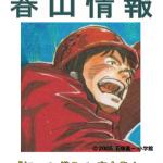 haruyamajyouhou_pdf.png