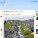 ishikawa-for-everest-2012.jpg