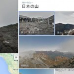 japan-mountains-with-google-streatview