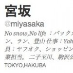 miyasaka_twitter.jpg
