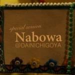 ランドネMOVIE「Nabowa 山に登る」の巻