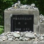 nationalpark-sarukura