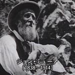 BSプレミア「アメリカ自然保護の父 ジョン・ミューアの道を行く」