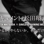 oakley_matsuda_shota.jpg