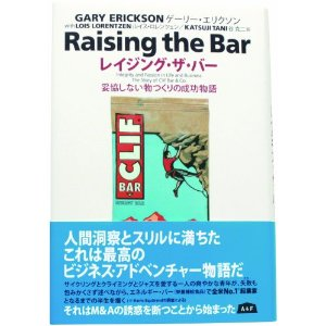 Rising the Bar