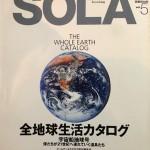 本格派アウトドアライフマガジン「SOLA」・・・がでてきた