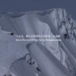危険で美しい、日本の山へようこそ。山岳ムービー『雪崩の山・谷川岳 -選んだ者と選ばれた日-』トレーラー公開