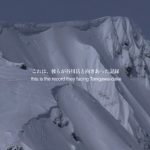 tanigawadake-movie.png