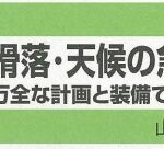 www.jma-sangaku.or_.jp_tozan_doc.jpg