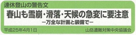 Www jma sangaku or jp tozan doc