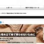 Yahoo! JAPANとパタゴニアがヤフオク!のリユースプロジェクトでコラボ!