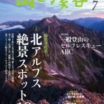 「山と渓谷」デジタル版がやって来る、ヤァ!ヤァ!ヤァ!